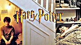 harrypottercupboardunderthestairs