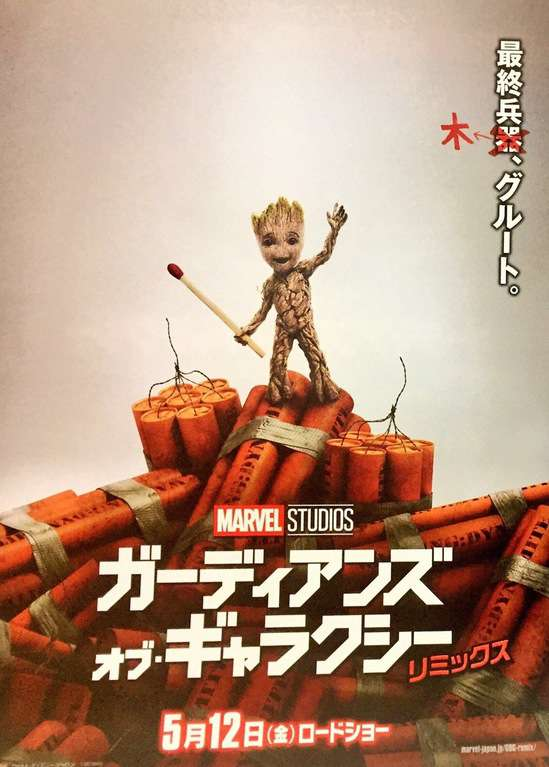 babygroot-guardiansofthegalaxy-poster