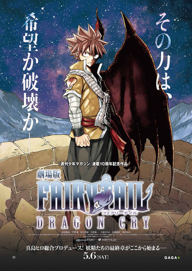 New Fairy Tail Movie Reveals Cast And Visual