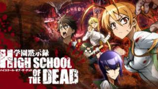 highschool-of-the-dead 3985790 lrg
