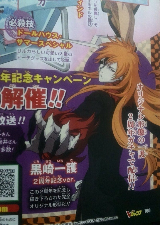 New Bleach Art Reveals A Never-Before-Seen Ichigo Hollow Form