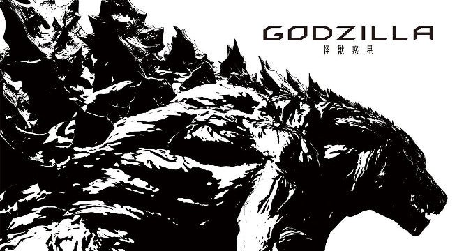 GODZILLA: MONSTER PLANET (2017) Teaser Trailer