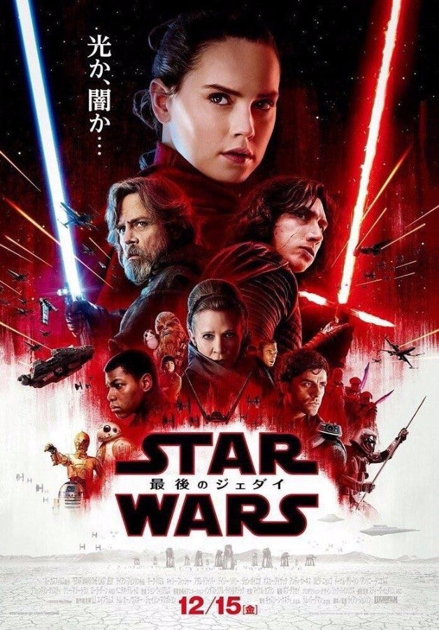 the last jedi star wars poster international
