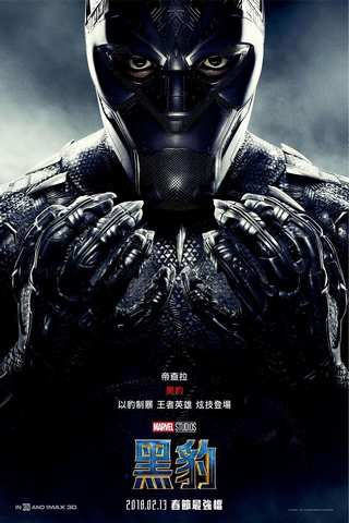 Black Panther movie poster image