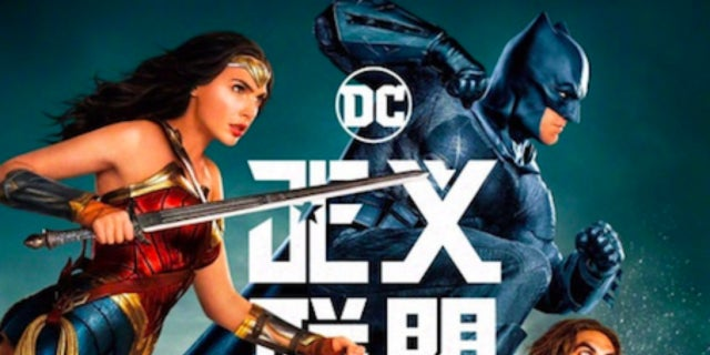 justice league china header
