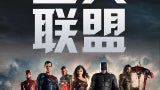 Justice League Chinese Poster Kills Avengers X-Men