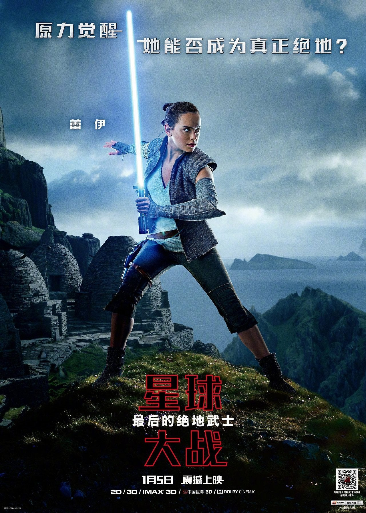 star wars the last jedi poster daisy ridley rey