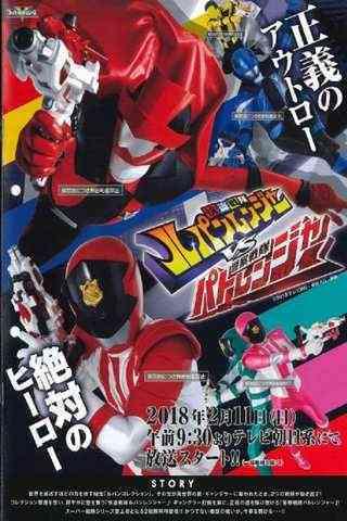 Super Sentai: Kaitou Sentai Lupinranger vs. Keisatsu Sentai Patoranger