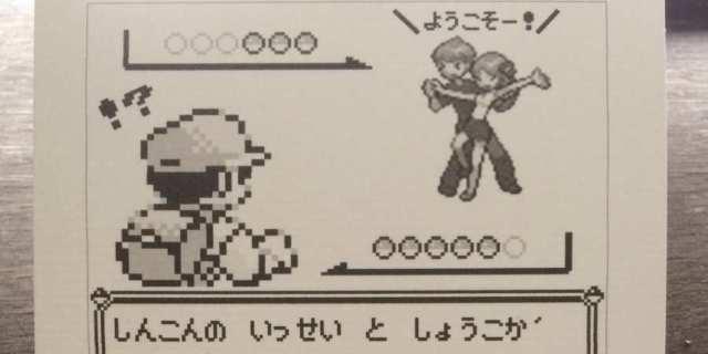 pokemon wedding invite