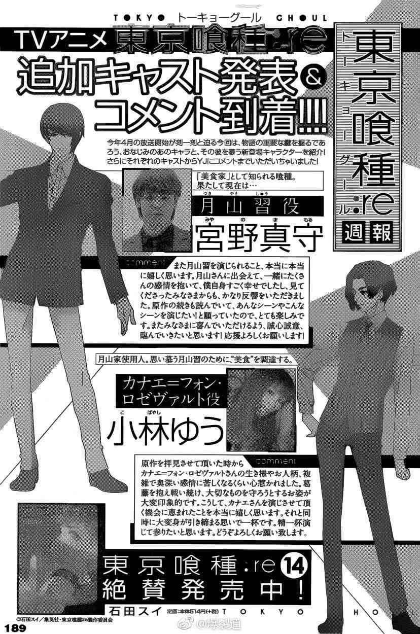 Tokyo Ghoul:re' Anime Reveals Casting, Character Designs