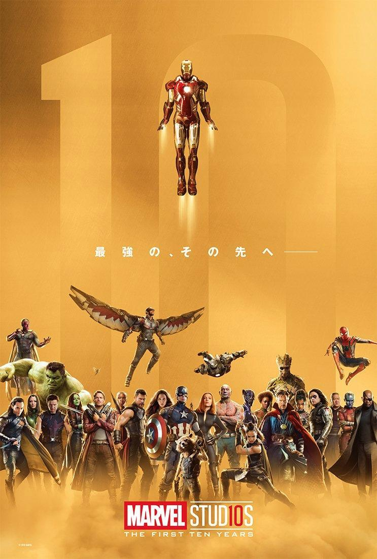 international marvel studios 10th anniversary poster released