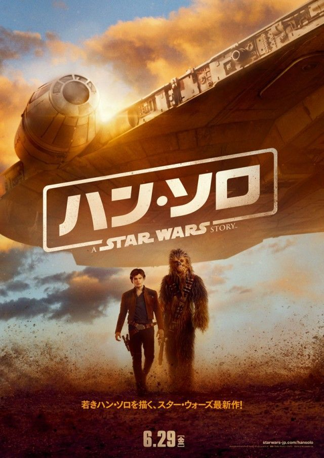 solo-a-star-wars-story-japanese-poster