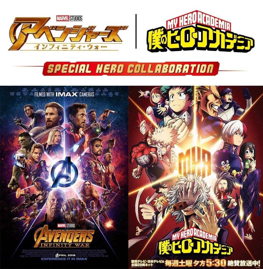 'My Hero Academia' And 'Avengers: Infinity War' Reveal