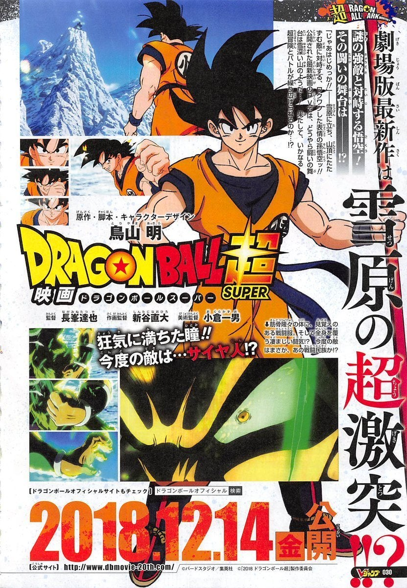 Dragonball Super Film
