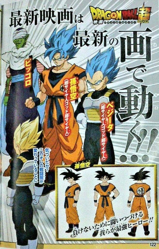 Dragon Ball Super Movie Goku Vegeta Super Saiyan Blue Designs