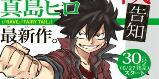 'Fairy Tail' Creator's New Series Reveals Title, Main Character