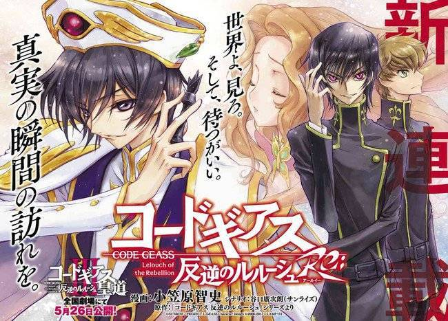 Code Geass' Launches New Manga