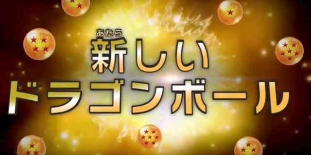 Dragon Ball Heroes Anime Trailer New Dragon Balls
