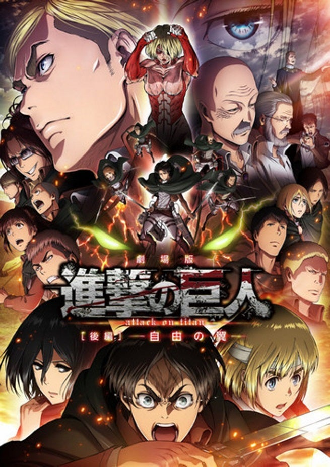 Attack On Titan Second Compilation Film Key Art Revealed