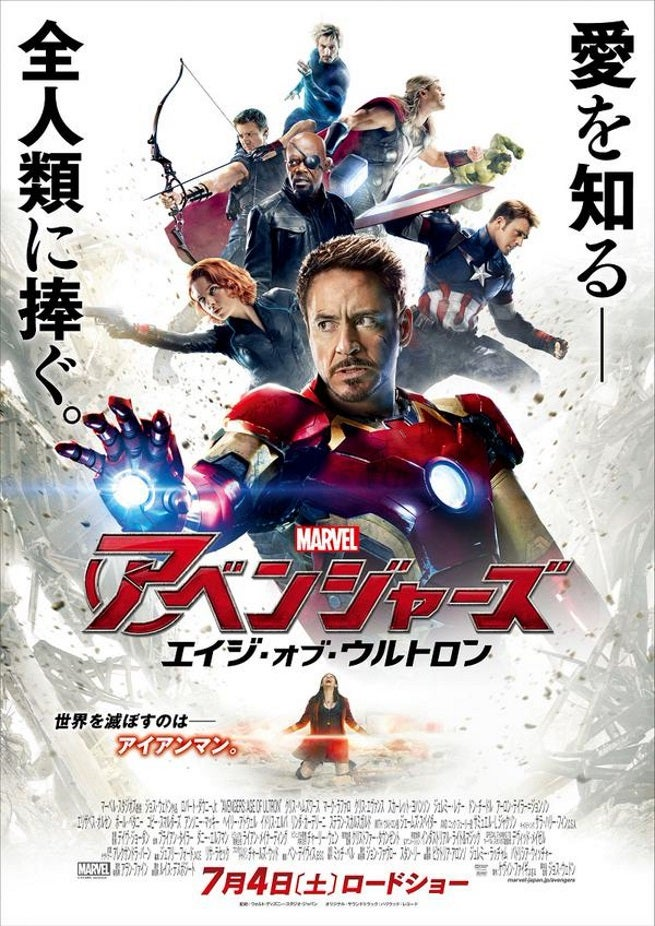 Avengers: Age Of Ultron Japanese Poster Puts Iron Man ...
