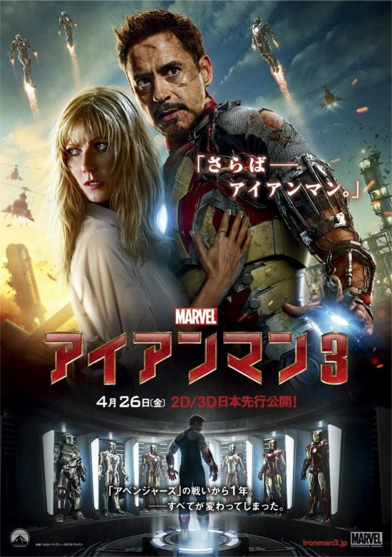Iorn Man 3 Japanese Poster