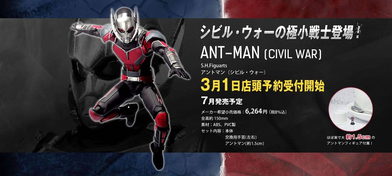Civil-War-Ant-Man-SH-Figuarts