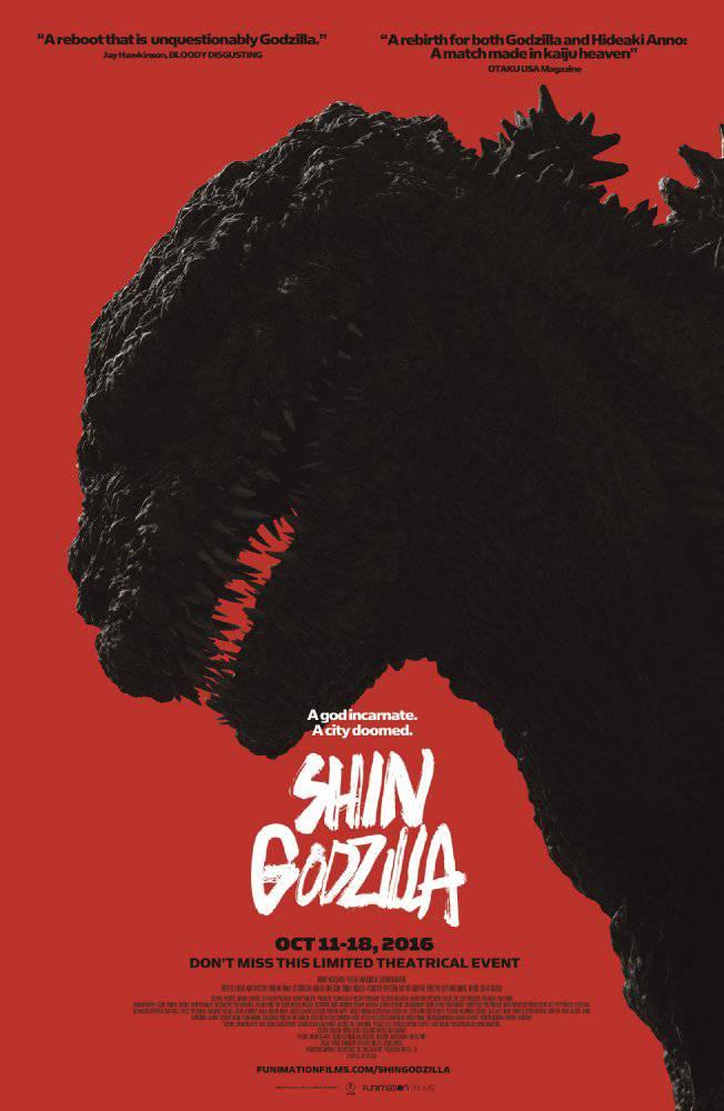 Shin_Godzilla_Vert