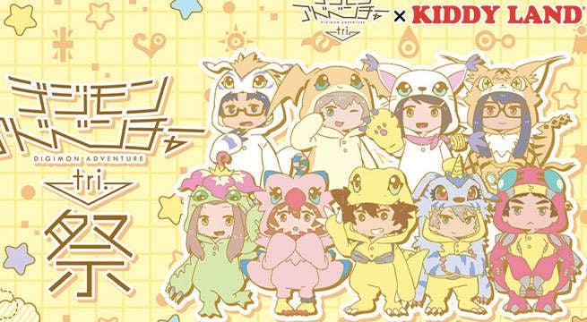Digimongoodies