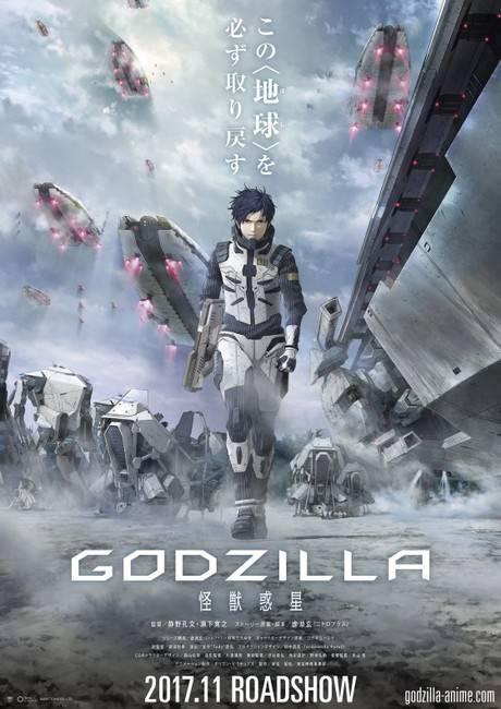 GodzillaMonsterPlanet
