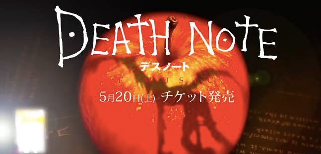 death-note-musical-Screen Shot 2017-04-27 at 4.03.25 PM
