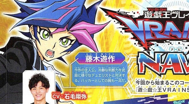 Yu-Gi-Oh! VRAINS Releases Full Character Descriptions