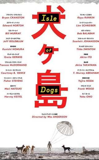 isle_of_dogs_default