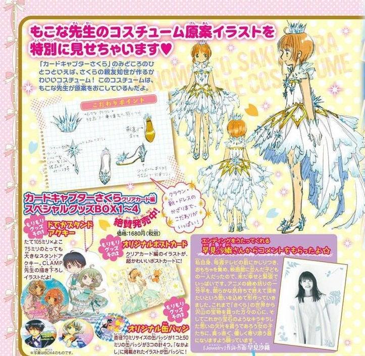 Cardcaptor-Sakura-Rough-Draft