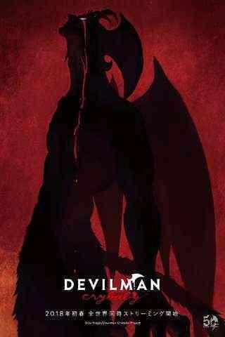 devilman_crybaby_default