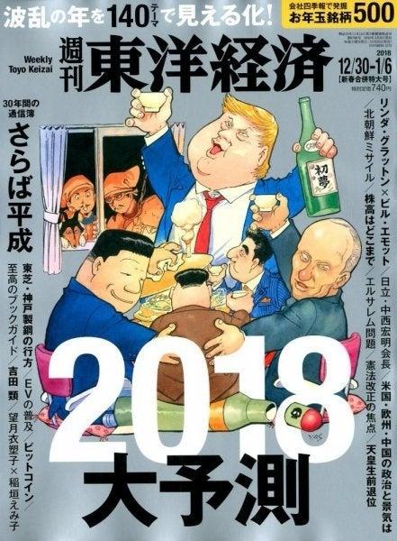 Donald-Trump-Gundam
