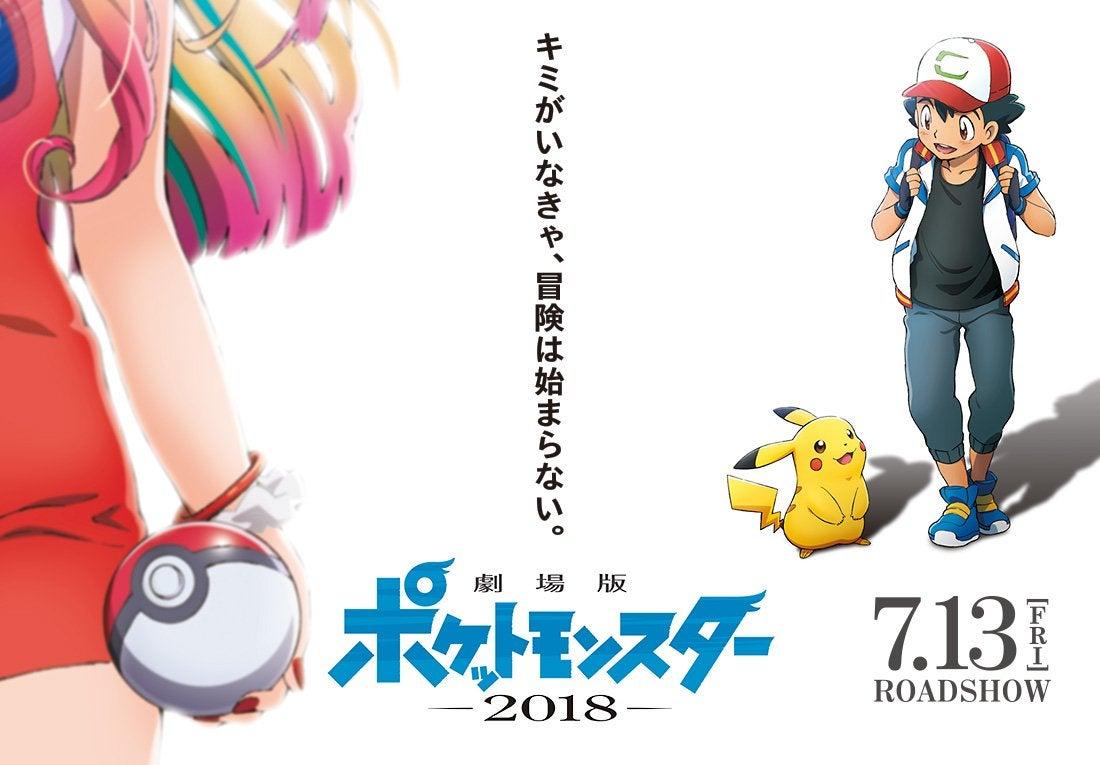 pokemon 2018 anime movie