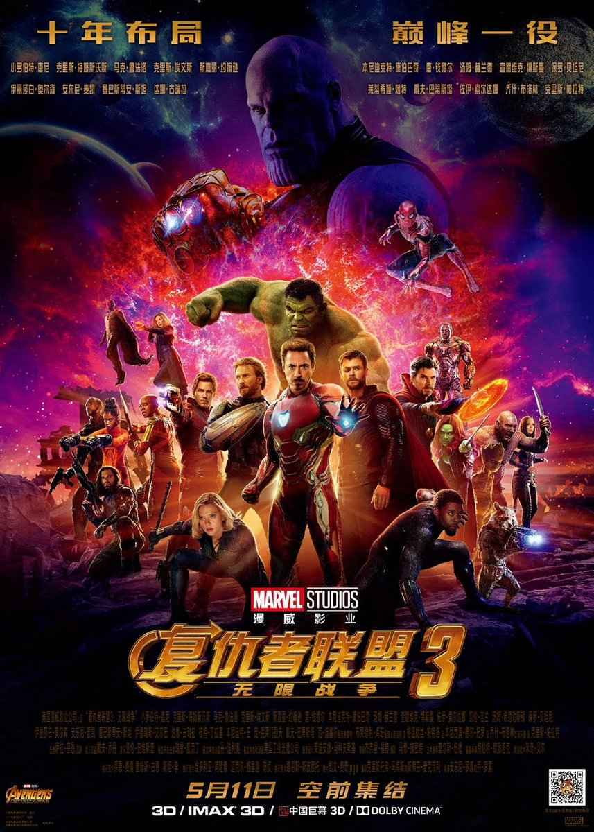 Avengers Infinity War Chinese Poster