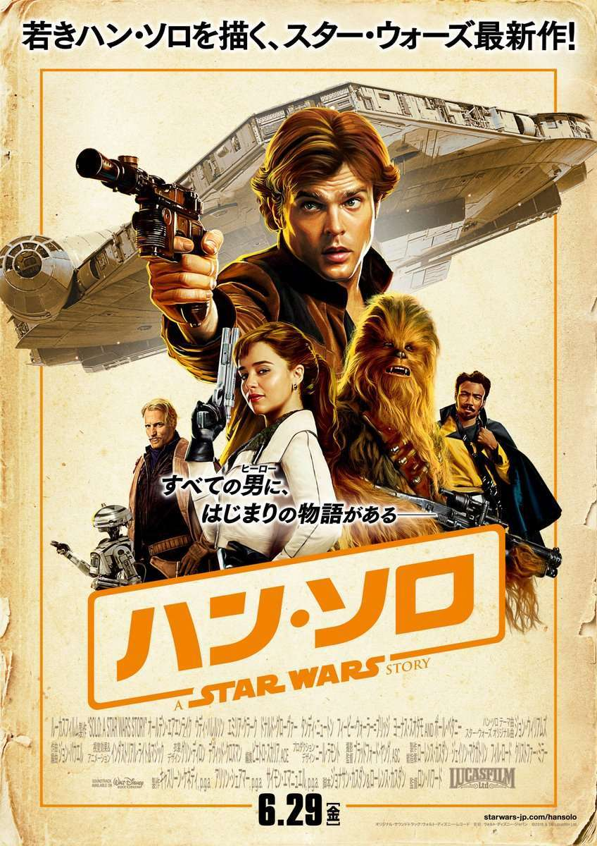 solo-a-star-wars-story-poster-japan