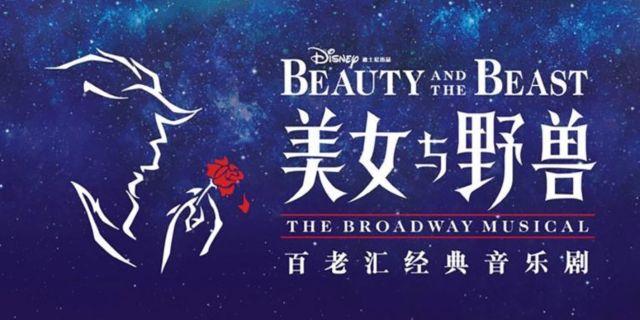 Beauty and the Beast Shanghai Disneyland