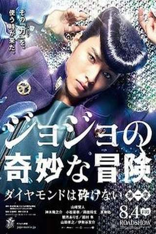 jojos_bizarre_adventure_diamond_unbreakable_movie_default