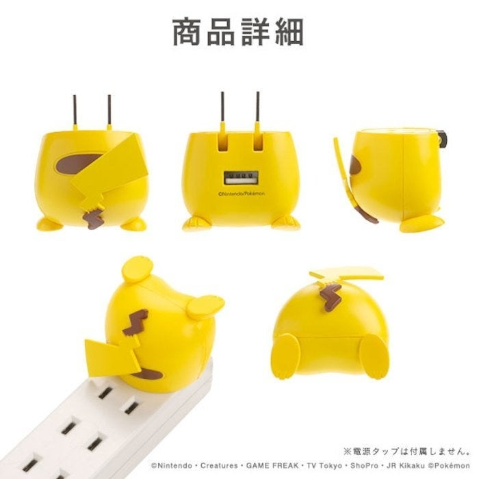pokemon charger 2