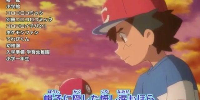 'Pokemon the Series: Sun Moon' Shares Gorgeous New Opening