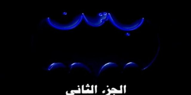 Batman The Animated Series Arabic Opening Credits