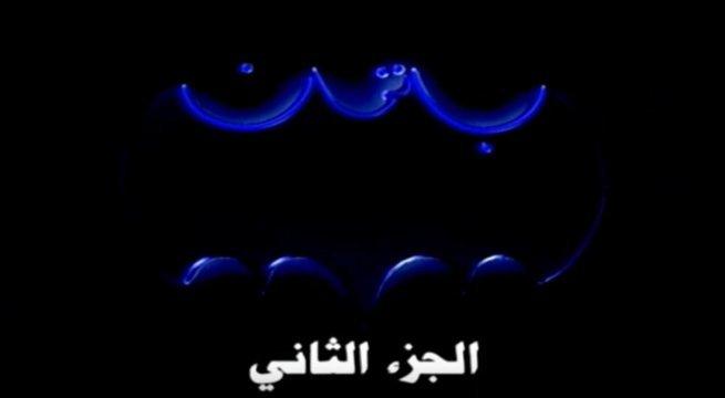 Batman The Animated Series Arabic Opening Credits
