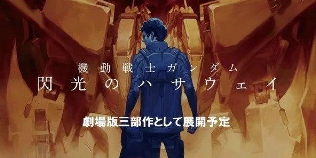 Gundam-Hathaway