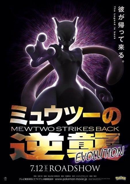 [Image: pokemon-mewtwo-evolution-movie-poster-1151811.jpeg]