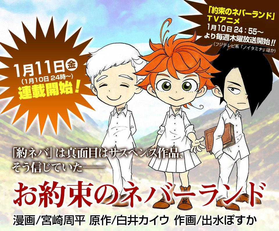The-Promised-Neverland-Spinoff-Manga