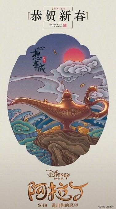 Aladdin Chinese poster