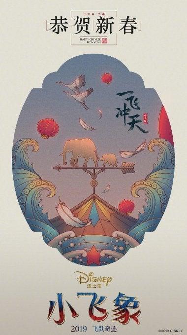 Dumbo Chinese poster