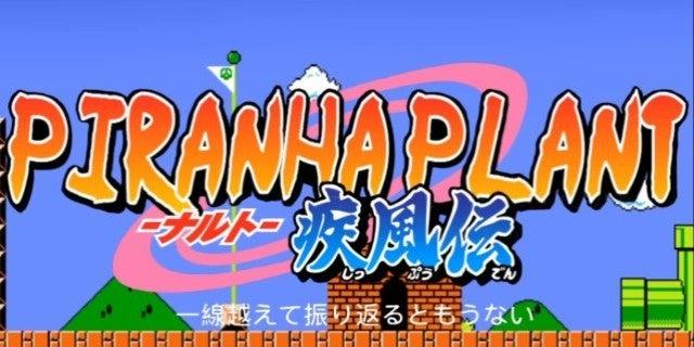 Piranha-Plant-Smash-Bros-Naruto